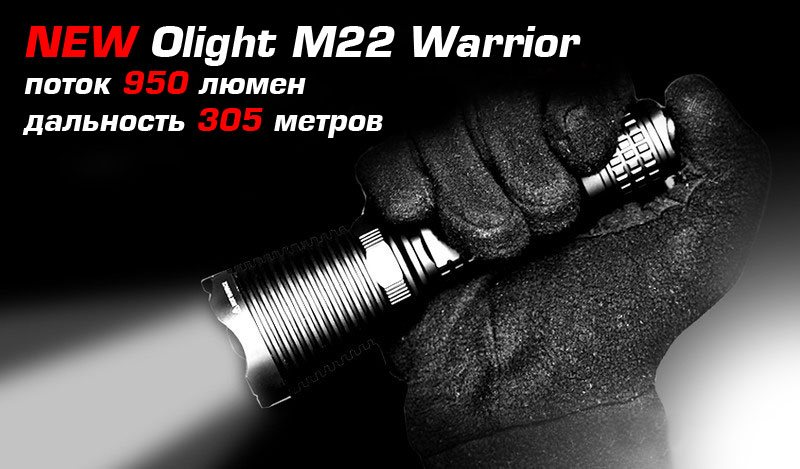 olight m22 warrior